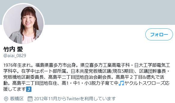 竹内愛 日本共産党 板橋区議 入管法 遵法 逆ギレ