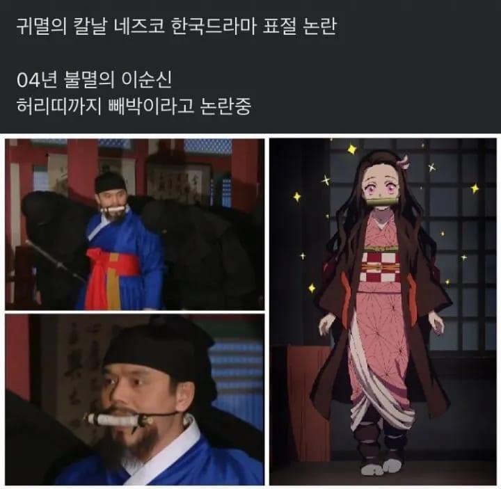 鬼滅の刃 パクり 韓国 韓国起源説 不滅の李舜臣