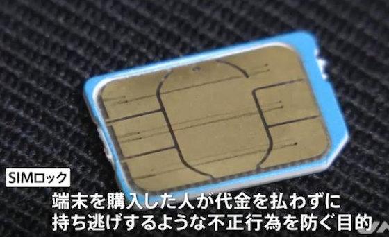 携帯 スマホ 総務省 SIM SIMロック