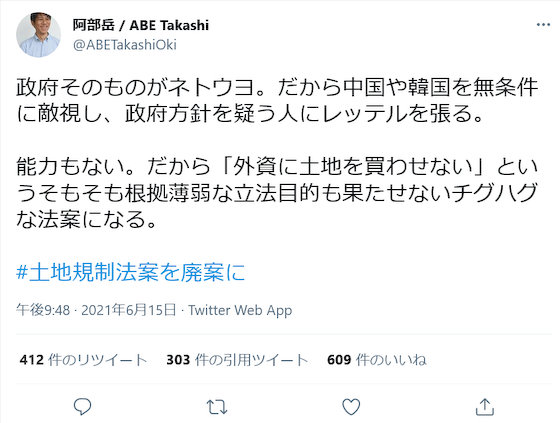 阿部岳 沖縄タイムス ネトウヨ 土地規制法
