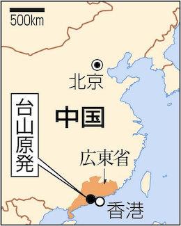 台山原発 広東省 中共 事故 希ガス