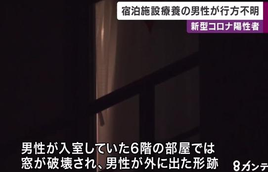 宿泊療養 アパホテル 東梅田南森町駅前 失踪