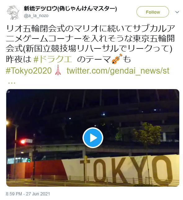 東京五輪 ドラクエ リハーサル 演出