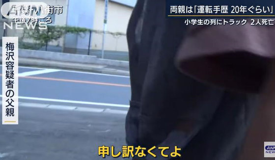 梅澤洋 飲酒運転 南武 千葉県 八街市 朝陽小学校