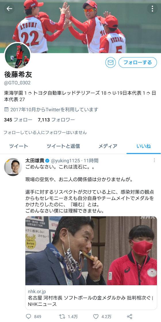 後藤希友 ソフトボール 金メダル 河村たかし 名古屋