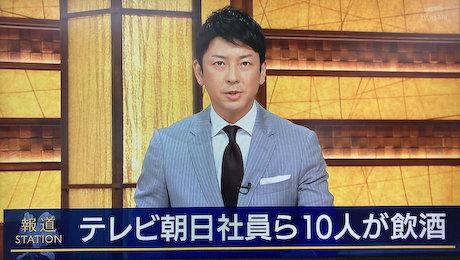 打ち上げ テレビ朝日 ブーメラン カラオケ パセラ 宴会 自粛