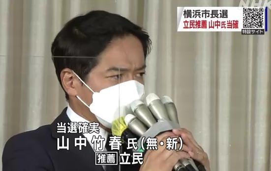 横浜市長選 横浜市 山中竹春 林文子 菅義偉