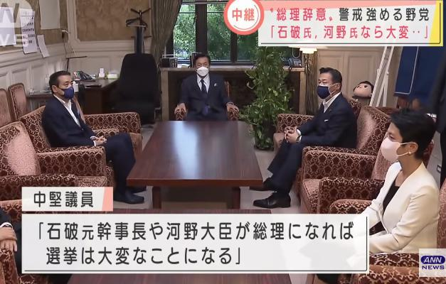 立憲民主党 石破茂 河野太郎 岸田文雄