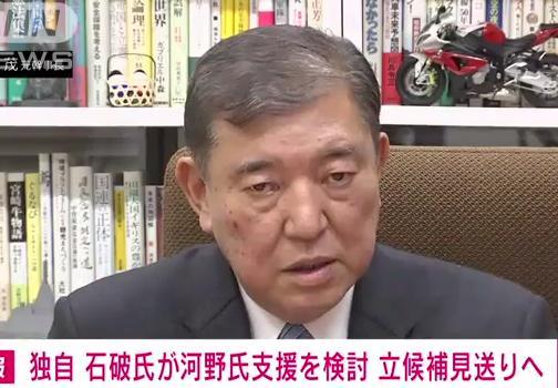 石破茂 河野太郎 自民党 総裁選