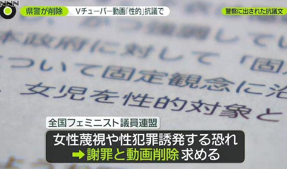フェミ議員連盟 松戸警察 戸定梨香 ご当地VTuber Vtuber
