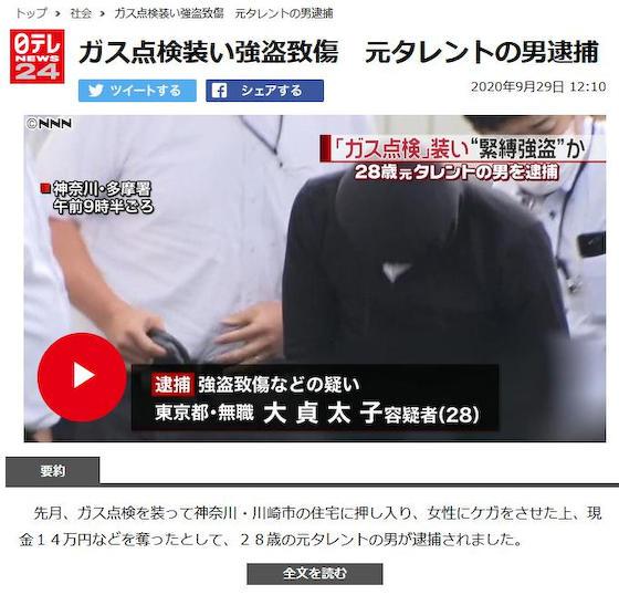 大貞太子 カミュー・ケイド ジャニーズJr  強盗