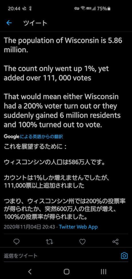 米大統領選 トランプ バイデン 期日前 郵送 不正投票