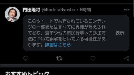 ツイッター 検閲 渡邉哲也 門田隆将 フェイクニュース 米大統領選