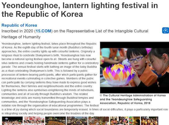 韓国 燃灯会 コリエイト 韓国起源説 ユネスコ 人類無形文化遺産