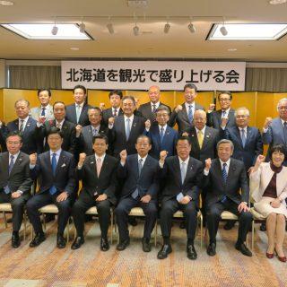 北海道観光振興機構 GoTo 観光 北海道