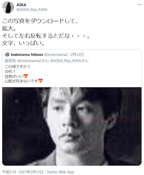 ASKA 文字 幻覚 ギフハブ