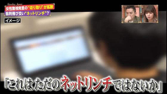 サンジャポ TBS 森喜朗 メディア 切り取り マスゴミ