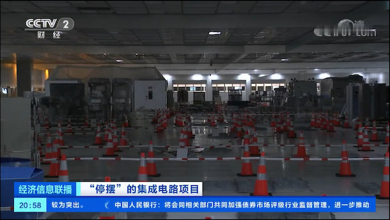 武漢 半導体製造工場 破綻 中国