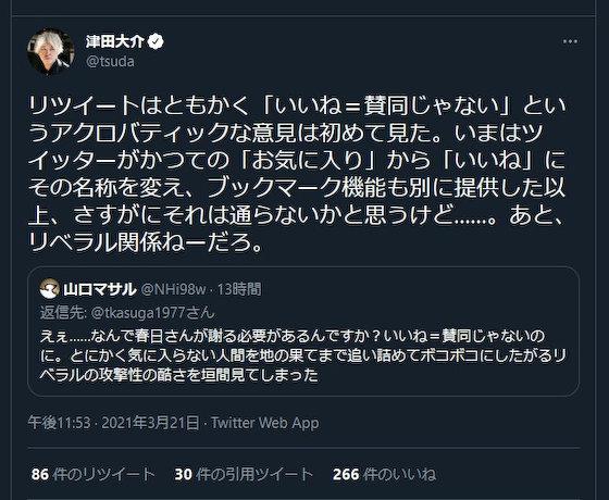 津田大介 パヨク 健忘 いいね ブックマーク