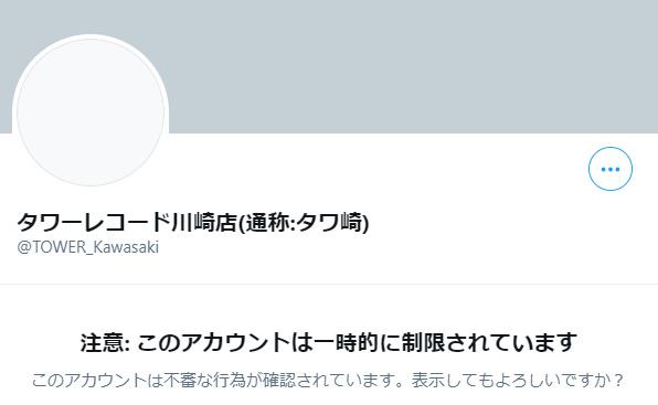 タワーレコード タワーレコード川崎店 川崎 パパ活 乗っ取り