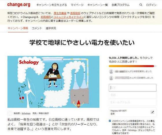ふきたろう パヨク 再生可能エネルギー 地球温暖化 グレタ 東京新聞