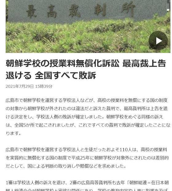 朝鮮学校 無償化 北朝鮮 チャーハン 無慈悲