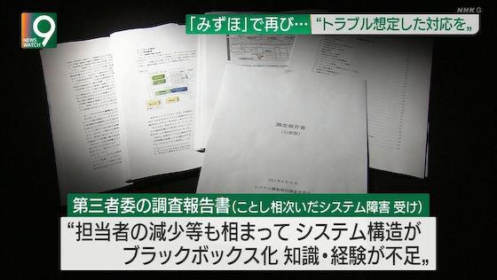みずほ銀行 システム障害 第一勧銀 富士銀行 日本興業銀行 スパゲッティー