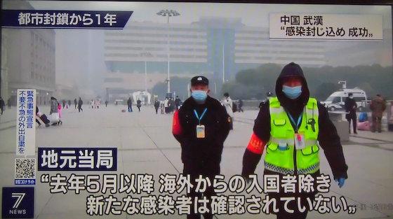 中国 中共 コロナ NHK ニュース7