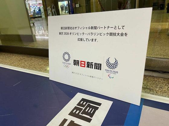 東京五輪 スポンサー 朝日新聞 毎日新聞 読売新聞 日本経済新聞 産経新聞