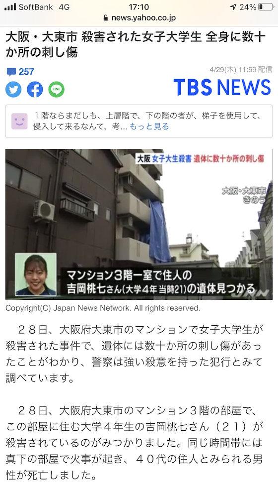 吉岡桃七 大阪 大東市 騒音トラブル