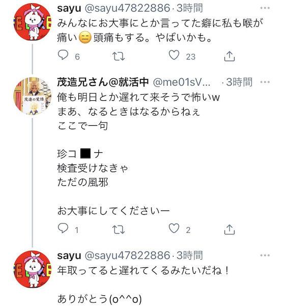 コロナ 風邪 高熱 オフ会 飲み会 ノーマスク