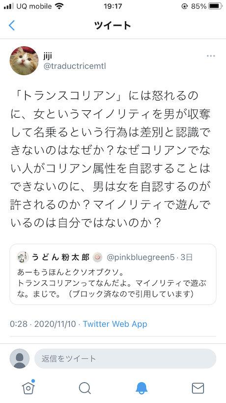 フェミニスト トランス トランス韓国人 プロ弱者 韓国人 左翼 パヨク