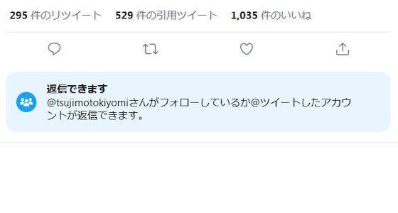辻元清美 自己紹介 動画 生コン 横領