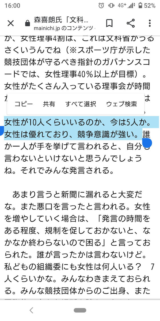 森喜朗 切り抜き 朝日新聞 歪曲 捏造 東京五輪
