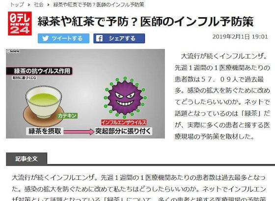 コロナ お茶 紅茶 カテキン 奈良県立医科大学 矢野寿一