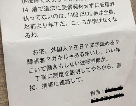 NHK受信料集金人、マンションのエレベーターに張り紙 「何度も働いてるこっちの気持ち分かる?無職のクズじゃ無理か。いい年こいて働きもしない迷惑野郎が」(画像)