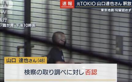 元TOKIO・山口達也容疑者「酒なんか飲んでません」 釈放後に飲酒容疑否認に転じる … 警視庁が山口さんの自宅の捜索を行い、飲酒状況の証拠品の押収を進める方針
