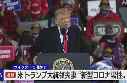 トランプ 新型コロナ 武漢ウイルス 陽性 大統領選