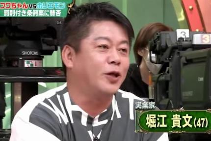 堀江貴文 サンジャポ コロナ 東京都 条例 餃子