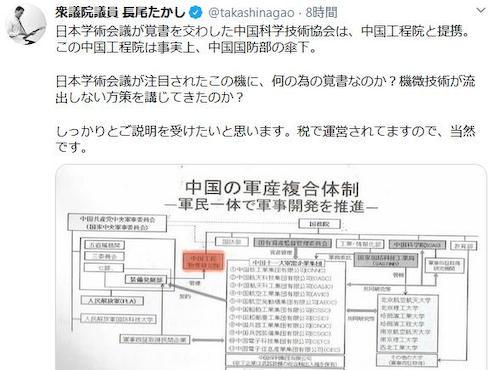 日本学術会議 パヨク 千人計画 学問 中国 既得権 活動家 スパイ