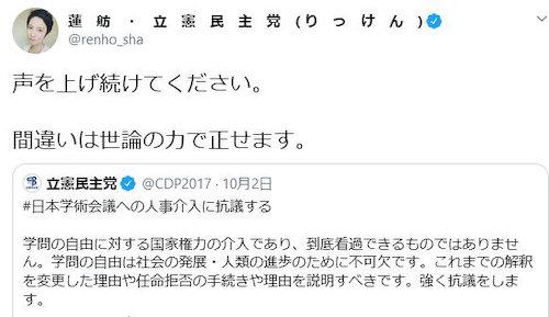 蓮舫 立憲民主党 日本学術会議 負神