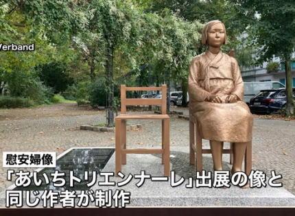 慰安婦像 正義連 ドイツ プロ被害者 追軍売春婦