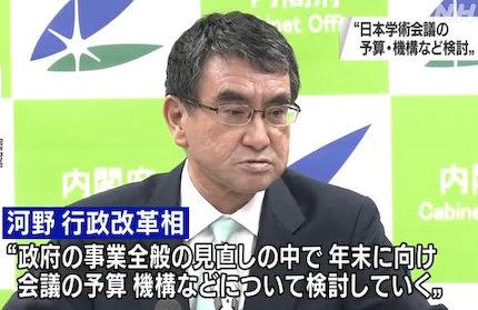 河野太郎 日本学術会議 パヨク 千人計画 中国 スパイ防止法