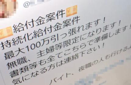 持続化給付金 詐欺 沖縄 琉球新報