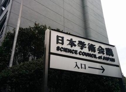 日本学術協会 中国 千人計画 BuzzFeed 朝日新聞 パヨク 火消し