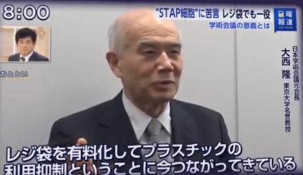 日本学術会議 レジ袋 大西隆 パヨク デマ