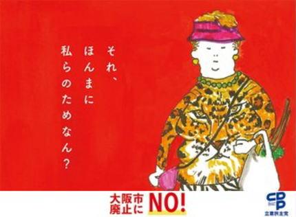 立憲民主党 大阪府総支部連合会 大阪都構想 北朝鮮 金明和 ポスター