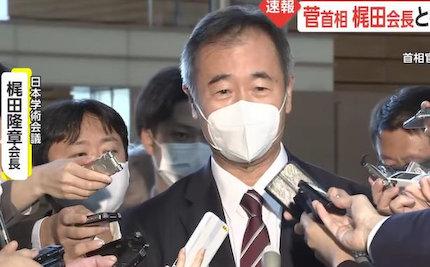日本学術会議 梶田隆章会長 菅義偉
