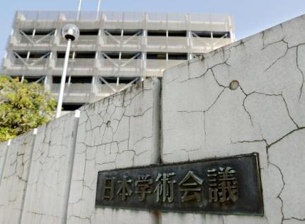 日本学術会議 パヨク 日本共産党 アカ 薮蛇 雉