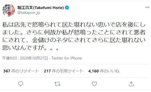 堀江貴文 餃子 マスク ルール ブロ被害者